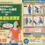 自転車  罰則  乗り方